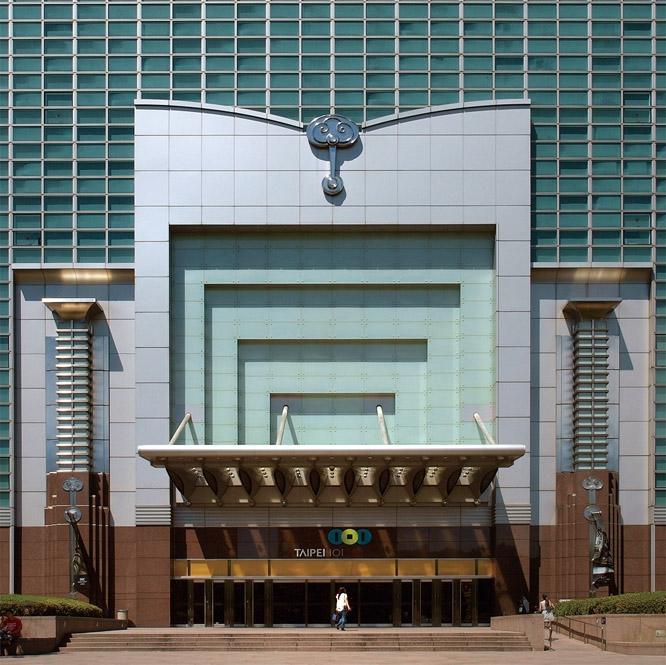台北國際金融中心 (台北101)
